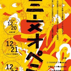 みわぞうSingsブレヒト静岡スペシャル 音楽芝居  「三文オペラ」の画像