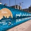 世界パラ陸上競技選手権 Dubai2019の画像