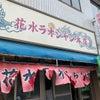 【平塚】花水 ラオシャン vol.2115の画像