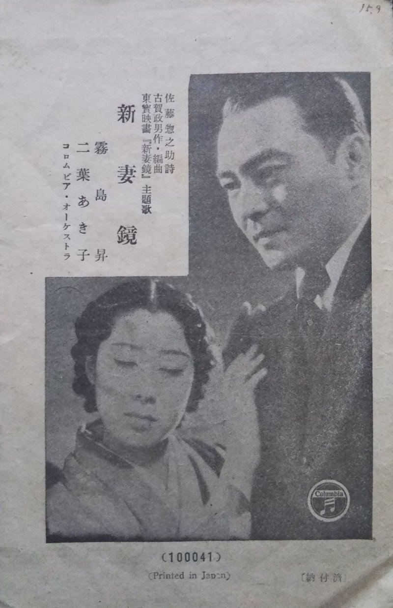 新妻鏡」霧島昇、松原操 | 大正浪漫 私の生活