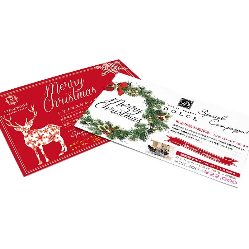 美容クリスマスカードデザイン,DMはがき印刷
