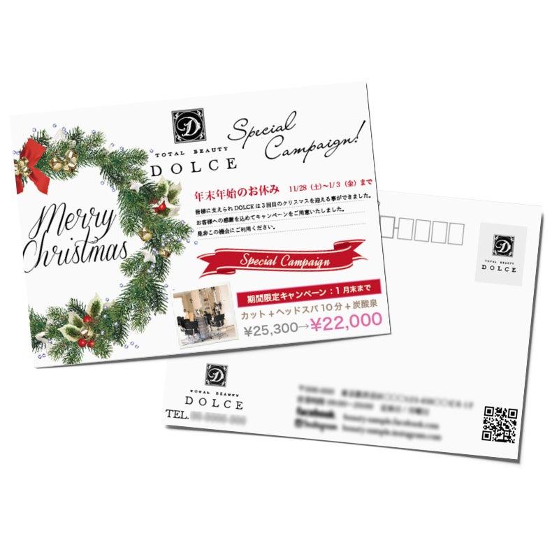 サロンクリスマスカード,年末キャンペーンDM
