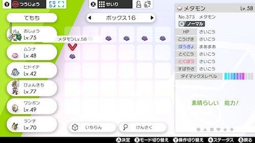 メタモン レイド 剣盾 ポケモン