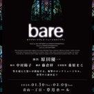 「bare」終演後イベント決定のご案内です。の記事より