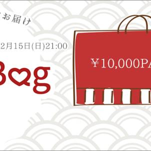 ★ 2020 HAPPY BAG ★の画像