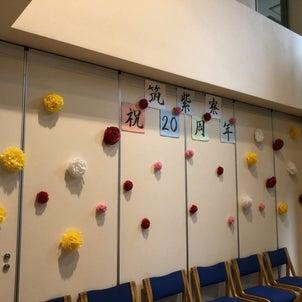 筑紫寮 20周年茶話会の画像