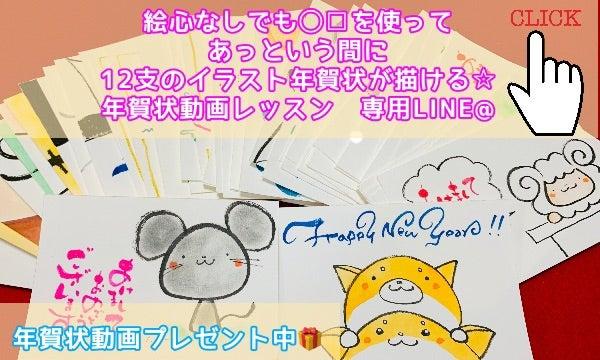 ネズミの年賀状は描けるの 苦手な字が楽しくかけて 心が満たされる筆文字アート教室 大阪 京阪 オンライン