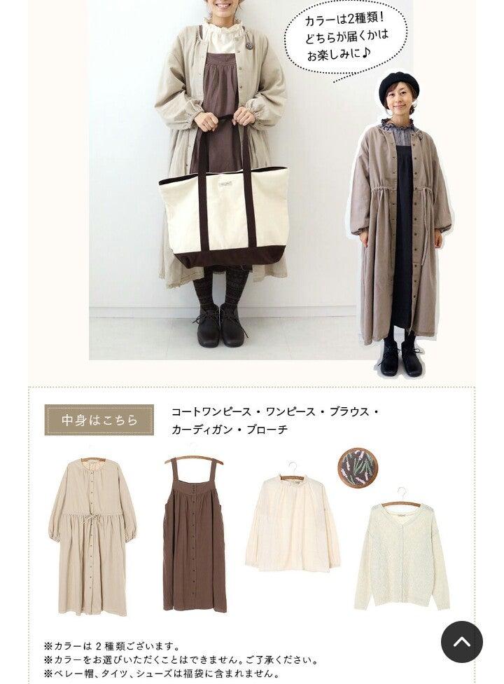 福袋発売♡coca*Francfranc*SM2*Finなど! | 『おかあ』のお得な買い物大好きブログ