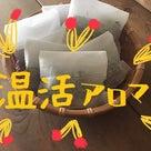 12月の全身ぽかぽか120分◇温活アロマクーポン♪の記事より