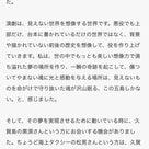東京 五島会の記事より