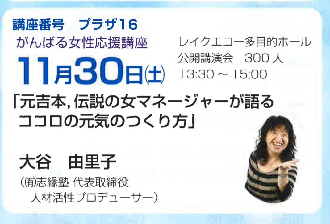 本日のブログは【大谷由里子さんの講演!】です。