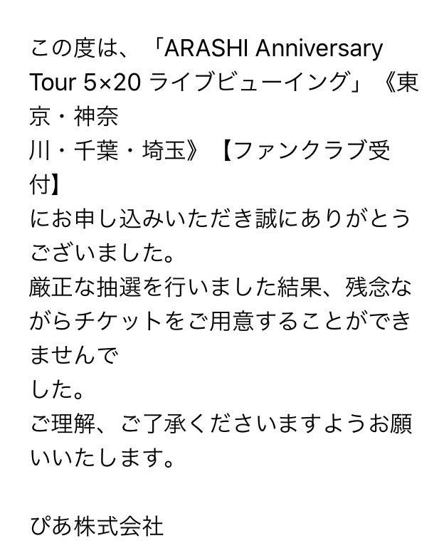 嵐 ライブ ビュー イング チケット ぴあ