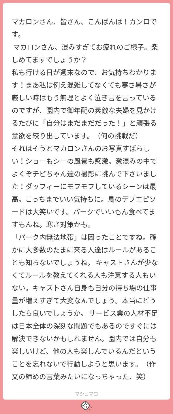読者様【パークについて思うこと】マシュマロ随時更新 94