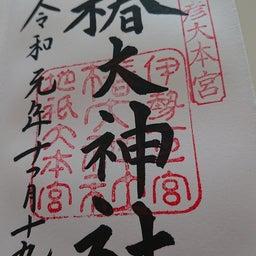 画像 【パワスポ巡り】三重県鈴鹿市 椿大神社* の記事より 7つ目