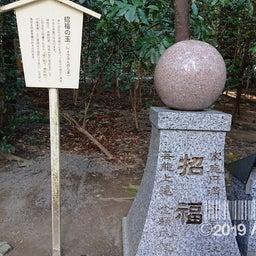 画像 【パワスポ巡り】三重県鈴鹿市 椿大神社* の記事より 5つ目