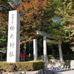 画像 【パワスポ巡り】三重県鈴鹿市 椿大神社* の記事より 1つ目