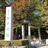 【パワスポ巡り】三重県鈴鹿市 椿大神社*の画像