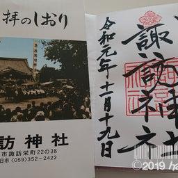 画像 【パワスポ巡り】三重県四日市市 諏訪神社* の記事より 7つ目