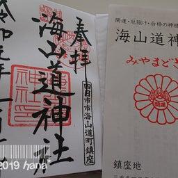 画像 【パワスポ巡り】三重県四日市市 海山道神社* の記事より 8つ目