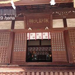 画像 【パワスポ巡り】三重県四日市市 諏訪神社* の記事より 2つ目