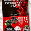 「アロマ調香デザインの教科書」が出版されました!の記事より
