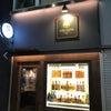 大阪のミナミを歩いていて気になった店:お酒の美術館の画像