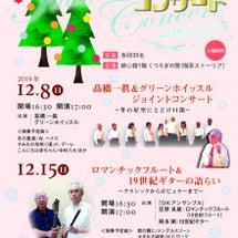 12月のコンサートの…