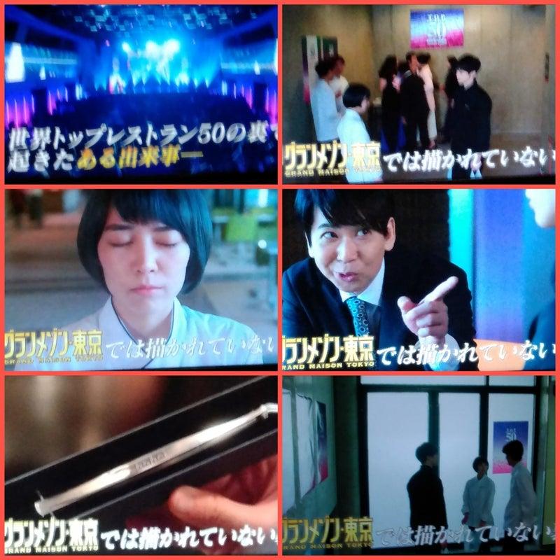 メゾン youtube グラグラ 東京