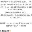 (開催レポ)福田南公民館祭   キッズ~小学生の皆さんありがとうございます❤の記事より