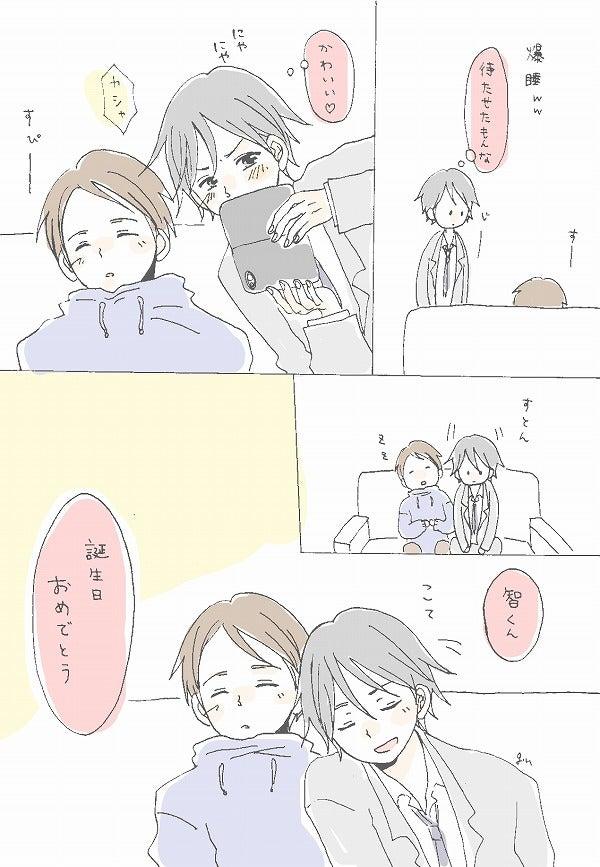 山 コンビ ブログ 青