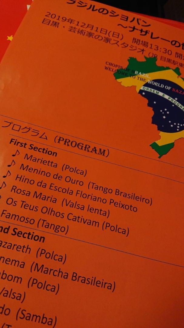 ブラジルのショパン ナザレーのコンサートへ行ってきましたの記事より