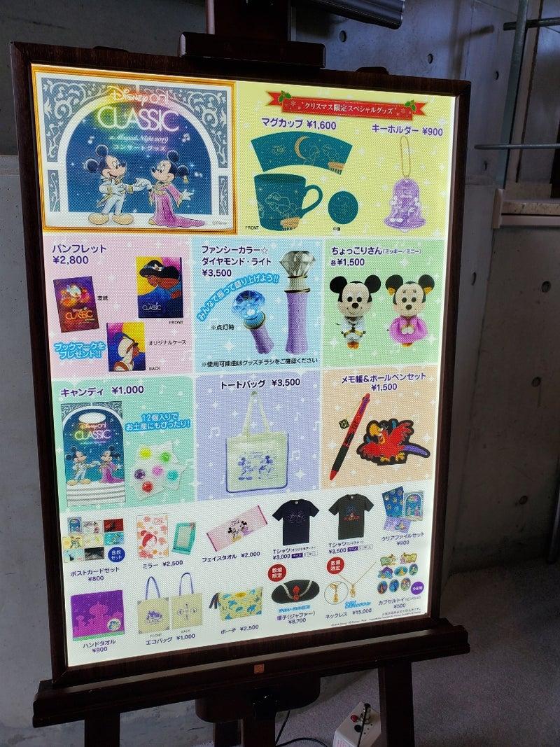 ディズニー オン クラシック 沖縄