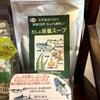 12月3日(火)〜12月10日(火)の予約状況とダシ栄養スープの画像