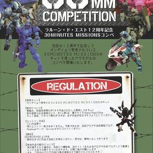 30MM Competition開催しますの画像