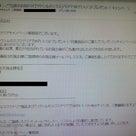 当選~!おめでとうございます!の記事より
