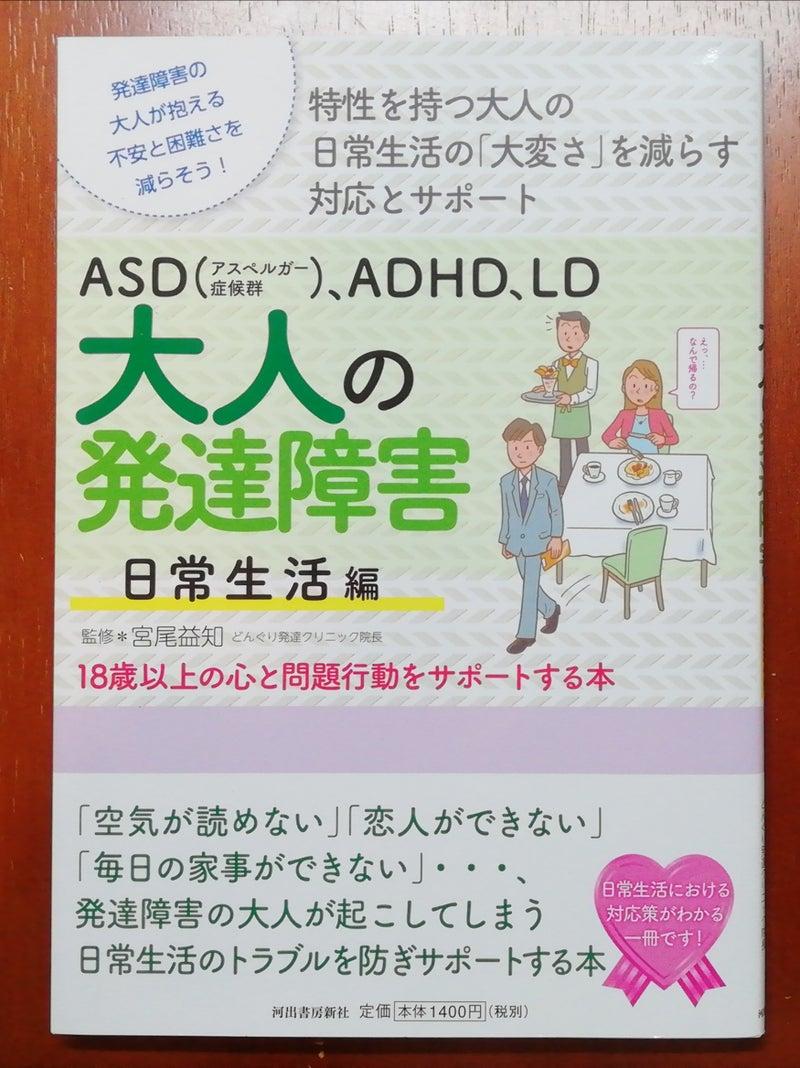 Adhd カサンドラ 症候群