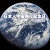12月2日・日本人宇宙飛行記念日…(#5756)の画像