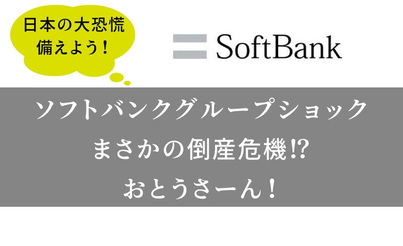 倒産 ソフトバンク