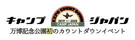 CAMP JAPAN (キャンプジャパン) EXPO COUNTDOWN 2019-2020