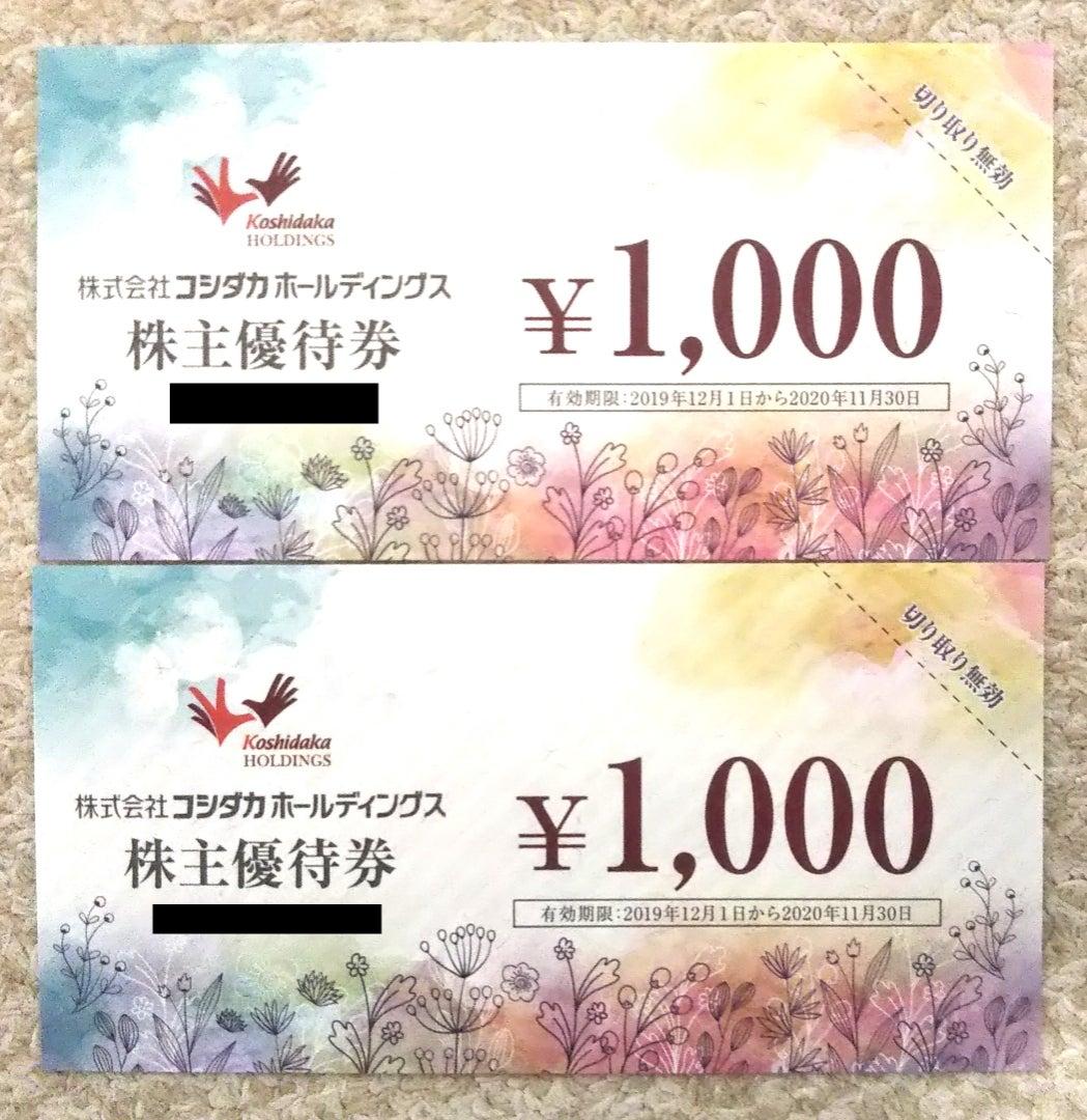 株価 コシダカ