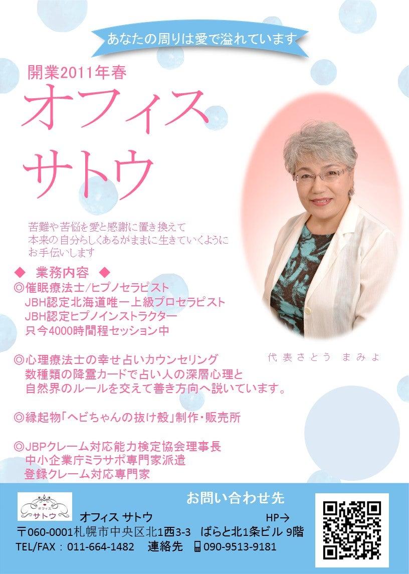 札幌シニア夫婦の悩み2 結婚システムの歴史