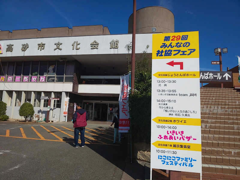 兵庫県高砂市社会福祉協議会の依頼で終活セミナー講師