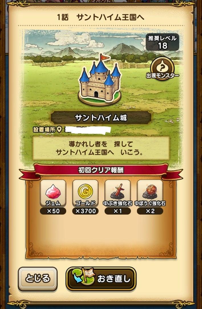 ドラクエ 4 イベント