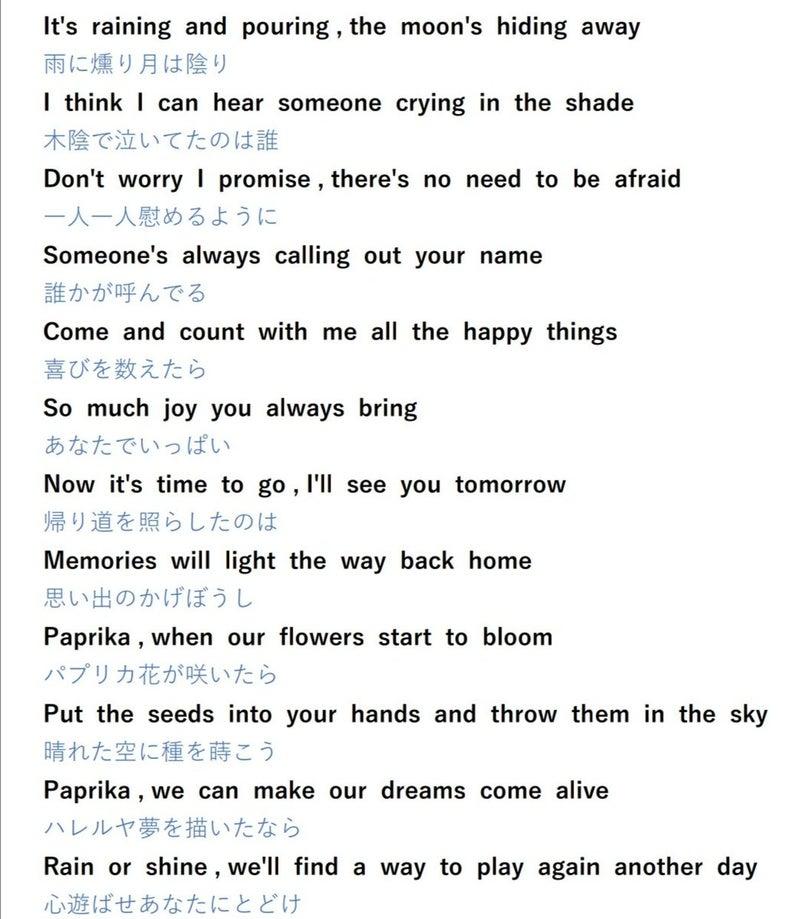 歌詞 パプリカ