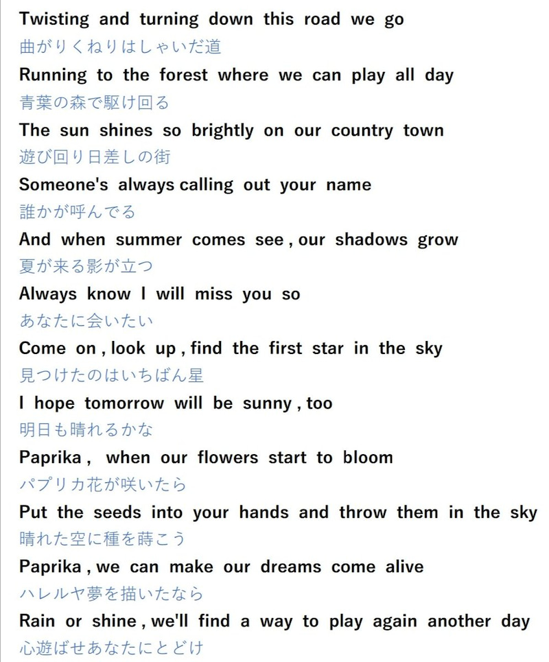パプリカ英語版歌詞