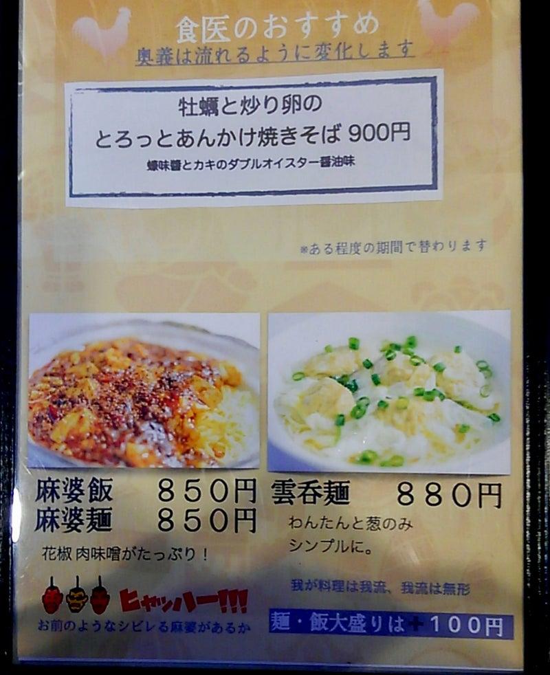 ほくとの麺 メニュー