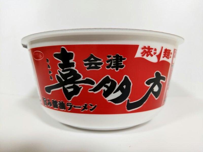 サンヨー食品 サッポロ一番 旅麺 会津・喜多方 旨み醤油ラーメン 即席カップ麺