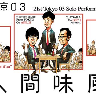 東京03単独ライブ