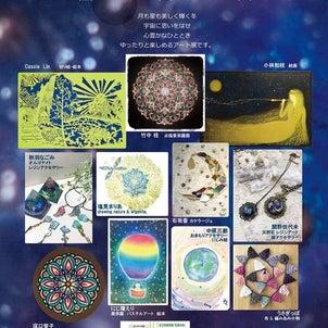 ⭐️6日金〜8日日開催*冬のきらめきアート展vol.3 京王若葉台にての画像