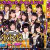 """KYORAKUぱちんこ AKB48 シリーズ""""最新作が登場!の画像"""